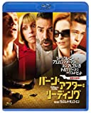 バーン・アフター・リーディング[Blu-ray/ブルーレイ]