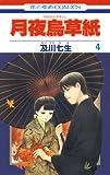 月夜烏草紙 4 (花とゆめコミックス)