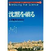 沈黙を破る (土井敏邦・ドキュメンタリー「届かぬ声―パレスチナ・占領と生きる人びと」4)[DVD] (<DVD>)