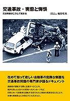 交通事故・実態と悔恨―交通事故はこうして起きる