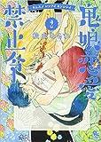 鬼娘恋愛禁止令 2 (リュウコミックス)