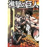 進撃の巨人(8) (週刊少年マガジンコミックス)