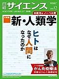日経サイエンス2018年12月号