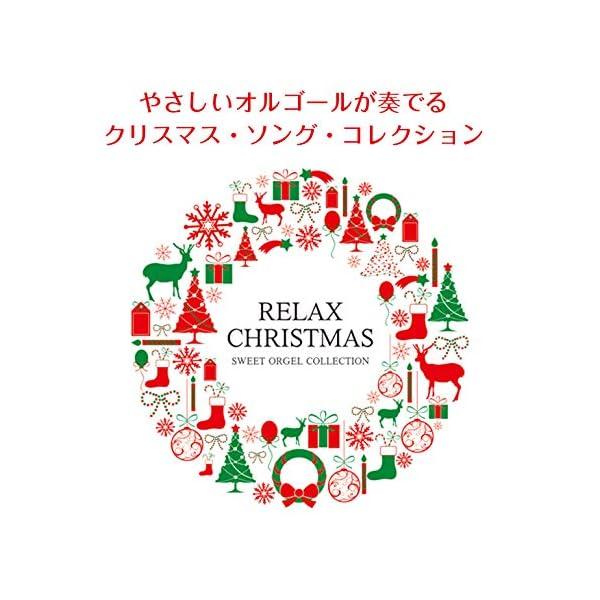 リラックス・クリスマス~スウィート・オルゴール...の紹介画像2