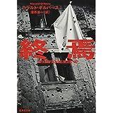 終焉 (集英社文庫)