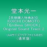 【早期購入特典あり】KOICHI DOMOTO 「Endless SHOCK」Original Sound Track 2(A4サイズクリアファイルB付)