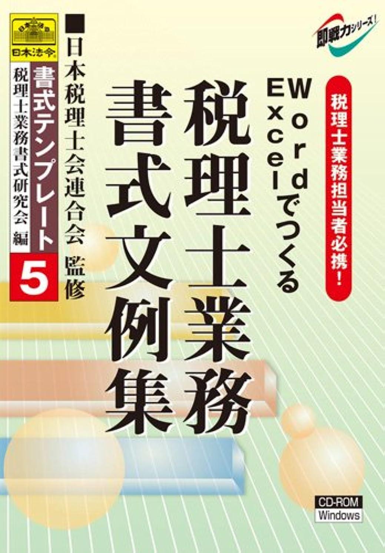 罪悪感プラカードことわざ書式テンプレート 5/税理士業務書式文例集