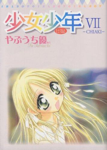 少女少年 7 (てんとう虫コミックススペシャル)の詳細を見る