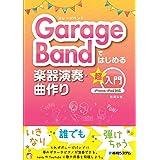 GarageBandではじめる楽器演奏・曲作り超入門