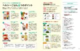盛るだけ! 女子栄養大学のダイエットプレート 15分レシピ Oliveグリーン 画像