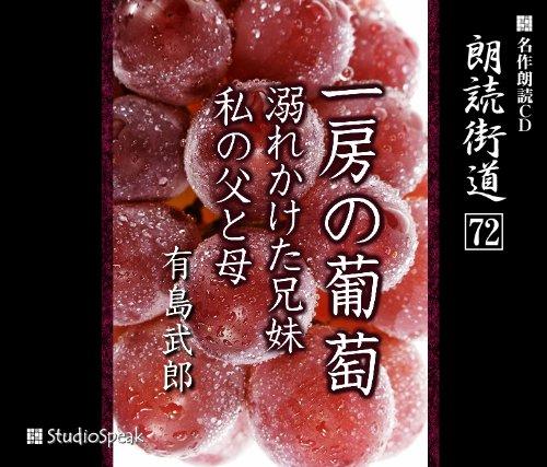 朗読CD 朗読街道(72)一房の葡萄・溺れかけた兄妹・私の父と母 有島武郎 石原令 スタジオスピーク