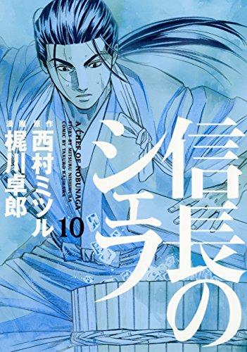 信長のシェフ 10 (芳文社コミックス)の詳細を見る