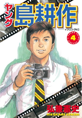 ヤング 島耕作(4) (イブニングコミックス)