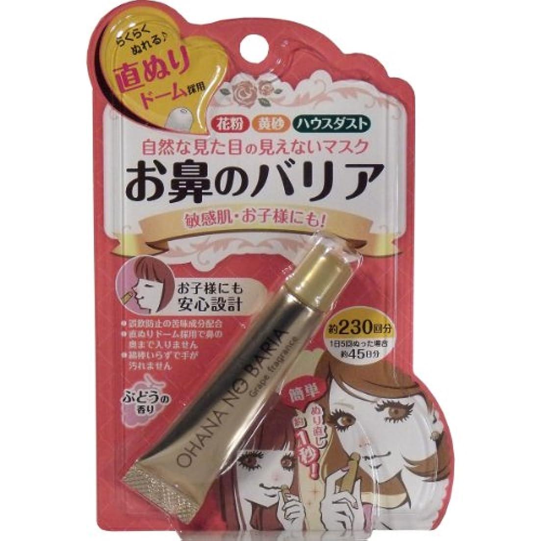 許容できる保持する記念品お鼻のバリア ぶどうの香り(約230回分)
