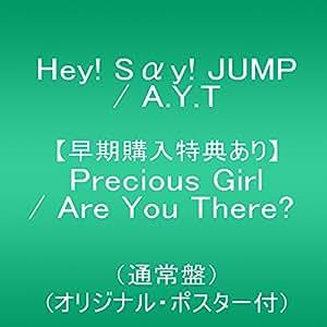 【メーカー特典あり】Precious Girl / Are You There?(通常盤)(オリジナル・ポスター付)