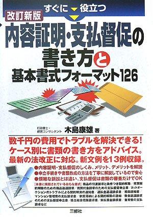 すぐに役立つ内容証明・支払督促の書き方と基本書式フォーマット126