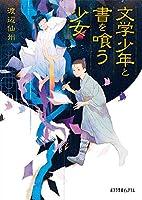 文学少年と書を喰う少女 (ポプラ文庫ピュアフル)