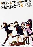 トーキョー・リトル・ガナーズ 3巻 (GUM COMICS Plus)