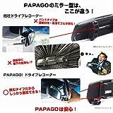 PAPAGO GoSafe 268 ドライブレコーダー ルームミラー型 SONY製CMOSセンサー搭載 GS268-16G