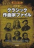 音楽史順で読む 決定版!! クラシック作曲家ファイル ~有名作曲家110名をピックアップ~