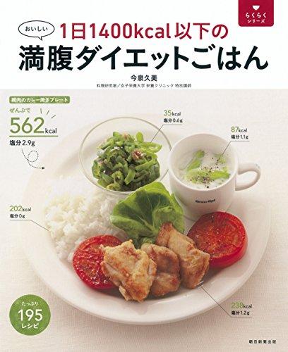 1日1400kcal以下の満腹ダイエットごはん (らくらくシリーズ)