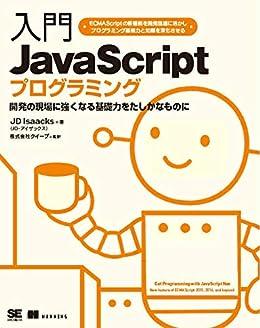 [J.D.Isaacks]の入門JavaScriptプログラミング