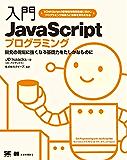 入門JavaScriptプログラミング
