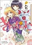 きものなでしこ: 3 (百合姫コミックス)