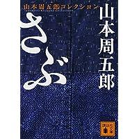 さぶ (講談社文庫)