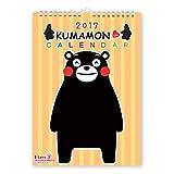 くまモンのカレンダー A4壁掛けタイプ (2017年版)