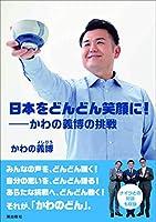 かわの義博 (著)発売日: 2018/11/5新品: ¥ 500