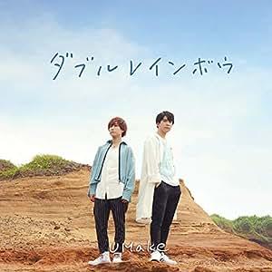 UMake 3rd シングル「ダブルレインボウ」 初回限定盤(MV、メイキング映像付)