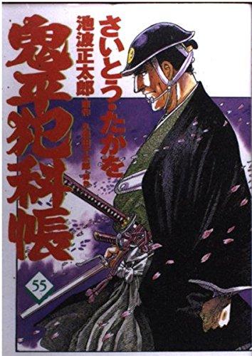 コミック 鬼平犯科帳 (55) (文春時代コミックス)