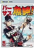 バーサス魚紳さん! 特装版(1) (イブニングコミックス)