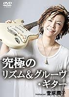 究極のリズム&グルーヴ・ギター [DVD]
