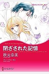 閉ざされた記憶 (ハーレクインコミックス) Kindle版