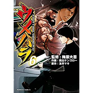 ウメハラ FIGHTING GAMERS!(6)<ウメハラ FIGHTING GAMERS!> (角川コミックス・エース)