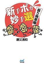 新手ポカ妙手選 振り飛車編 (マイナビ将棋文庫)