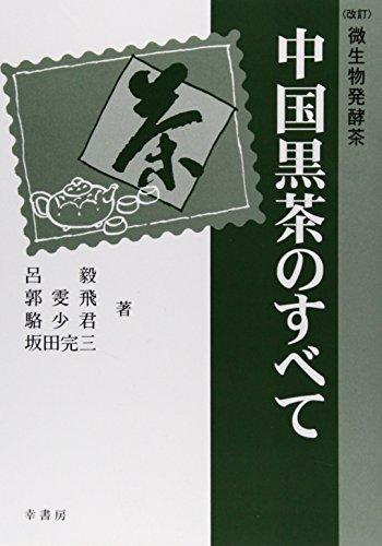 微生物発酵茶 中国黒茶のすべて