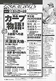 週刊ベースボール 2018年 9/17 号 特集:3連覇へ突き進む 広島優勝物語 画像