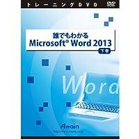 誰でもわかるMicrosoft Word 2013 下巻
