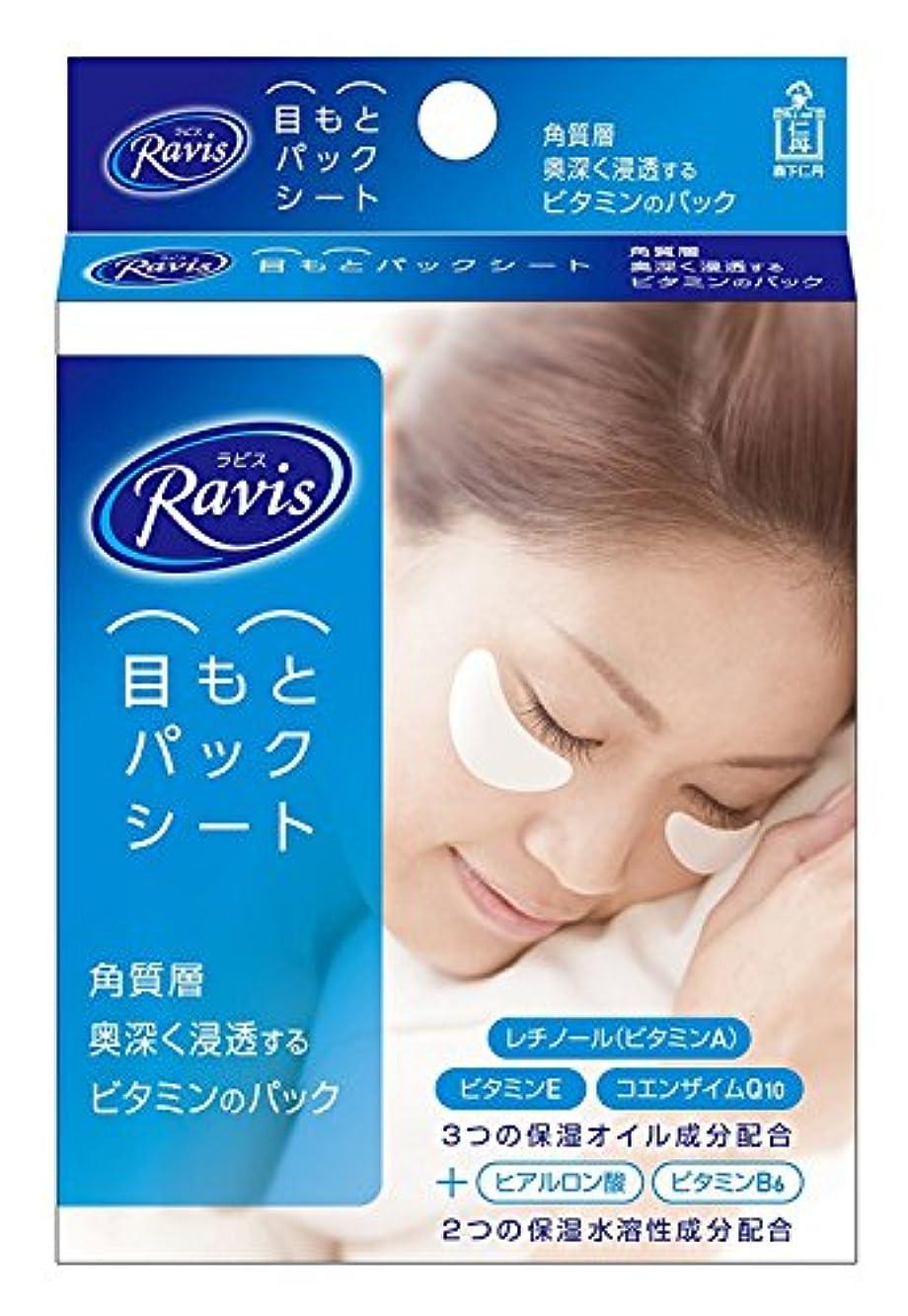 疲れた相対サイズ輸血Ravis 目もとパックシート 10枚(5セット)