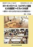 OMUPブックレットNo.57 コワーキングスペース/シェアオフィス空間による協創型ワークプレイスの出現 -都市マーケティングとマネジメントの観点から- (「地域活性化」シリーズ 5)