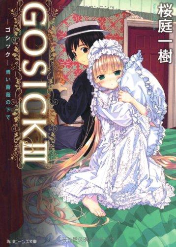 GOSICKIII  ‐ゴシック・青い薔薇の下で‐ (角川ビーンズ文庫)の詳細を見る