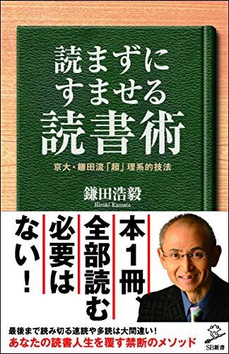 読まずにすませる読書術 京大・鎌田流「超」理系的技法 (SB新書)の詳細を見る