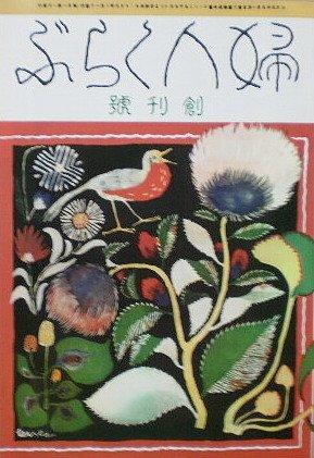 【複刻日本の雑誌】E 創刊号 婦人くらぶ 1982年 講談社 [雑誌] moviestock2