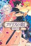 アイリスの剣〈3〉 (レジーナブックス)
