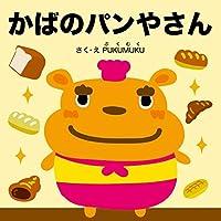 かばのパンやさん お仕事えほんシリーズ (プクムク絵本文庫)