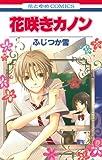 花咲きカノン / ふじつか雪 のシリーズ情報を見る