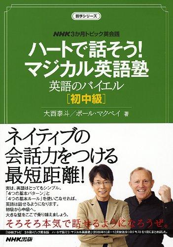 NHK3か月トピック英会話 ハートで話そう! マジカル英語塾 英語のバイエル 初中級 (語学シリーズ NHK3か月トピック英会話)の詳細を見る